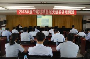 中建机械组织召开2018年度基层党建实务培训班