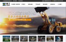 厦工新版网站正式上线运营!