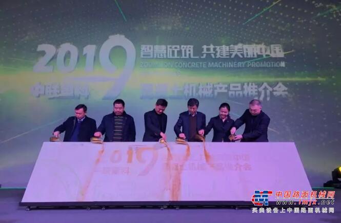 智慧砼筑共建美丽中国 中联重科混凝土机械全国巡展在长沙启动