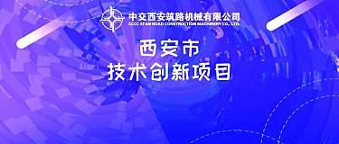 """中交西筑三项养护新产品获批""""西安市技术创新项目"""""""