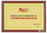 高远圣工再次荣获中国养护机械用户品牌关注度十强
