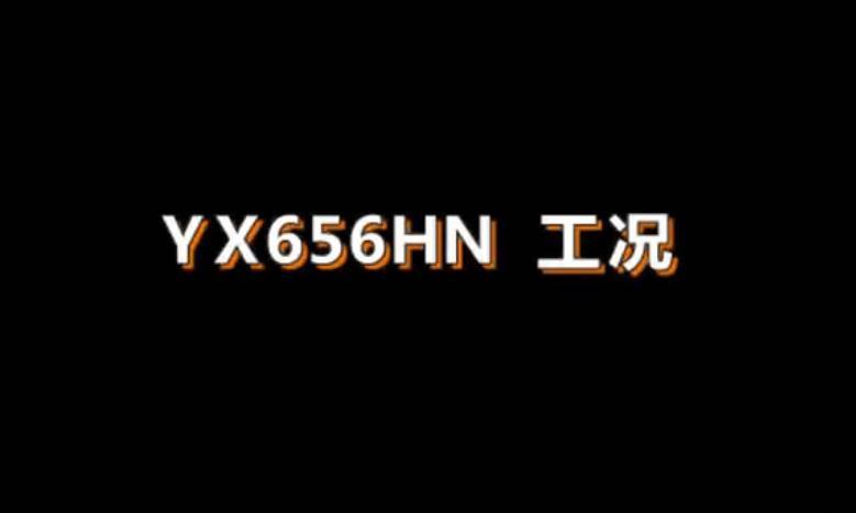 英轩重工新产品工况视频——YX655HN