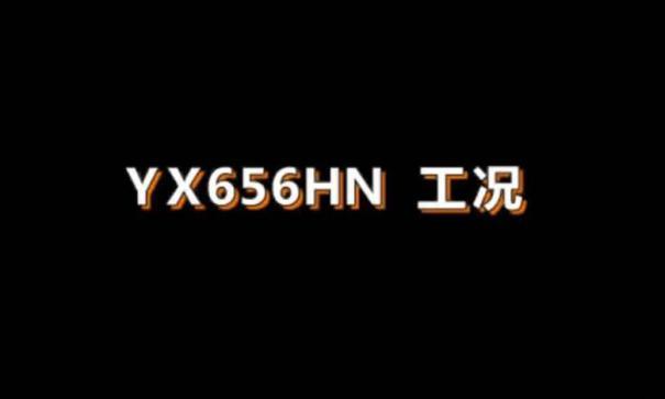 英軒重工新產品工況視頻——YX655HN