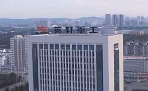 英轩重工企业宣传片
