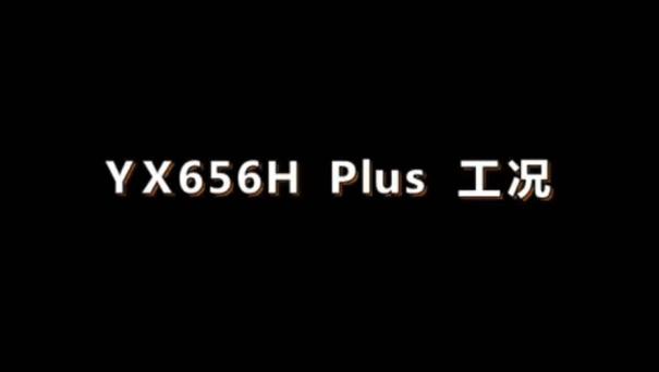 英軒重工新品工況展示——YX656H Plus