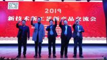 鑫海路机2019首场新技术新工艺新产品交流会在河南郑州成功举办