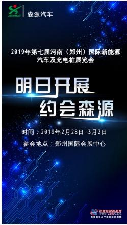 2019第七届河南(郑州)国际新能源汽车及充电桩展览会