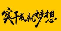 卡特彼勒山工机械大型订购会/福建泉州站/邀请函