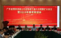 仕高玛:热烈祝贺广东省预拌混凝土行业协会三届六次理事扩大会成功召开!