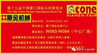 厦金亚搏直播视频app:2019厦门国际石材展,叉装机XJ998-52E彰显王者气魄
