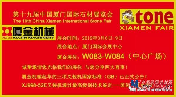 厦金机械:2019厦门国际石材展,叉装机XJ998-52E彰显王者气魄