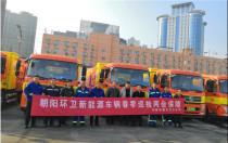 """喜迎""""两会"""",中联环境让绿色北京与你我相会!"""