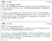 《企业家说》专访全国人大代表、柳工集团党委书记、董事长曾光安