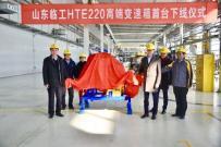 山东临工首台HTE220高端变速箱下线仪式举行