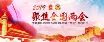 全国政协委员詹纯新:加快培养、着力稳定新时代技能人才队伍