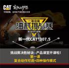 """挑战赛决胜秘诀小课堂开播啦!秒懂你的""""战机""""CAT®(卡特)307.5"""