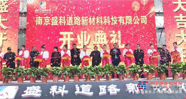 南京盛科道路新材料有限公司盛大开业,日工沥青搅拌设备成功落户南京!