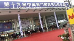 闽工机械2019年厦门国际石材展览会圆满落幕!