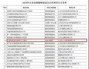 山东临工成功入选山东省智能制造试点示范项目名单