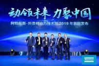 动领未来,力聚中国:阿特拉斯·科普柯动力技术部发布 2019 年度新产品