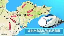 途经平度!潍烟高铁力争今年开建,潍莱高铁明年通车