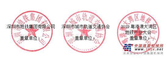 """关于召开""""2019粤港澳大湾区地铁产业大会""""的通知"""