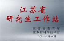 江苏省研究生工作站落户英达