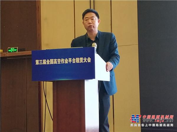 稳发展 重管理 谋创新 第三届全国高空作业平台租赁大会在苏州举行