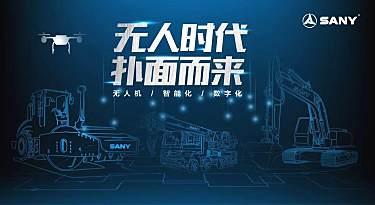"""未來已來Ⅰ丨代表中國""""新制造""""的三一無人挖機有多牛?"""