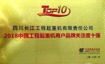 国机重工长起公司跻身中国工程起重机用户品牌关注度十强