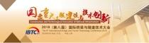 1号通知丨2019(第八届)国际桥梁与隧道技术大会