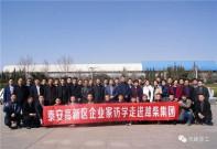 天路重工参加高新区经发局组织的潍柴、海尔集团访学活动