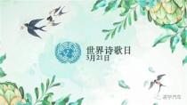凌宇汽车:致敬世界诗歌日:同样的工厂,不同的模样