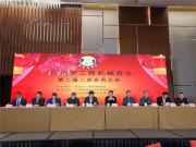 徐州市工程机械商会第二届二次会员大会圆满举行