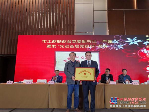 徐州市工程机械商会第二届二次会员父亲会美满举行