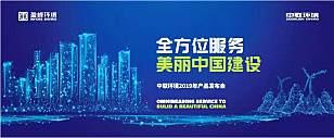 """""""全方位服务美丽中国建设——中联环境2019年产品发布会""""即将开幕!"""