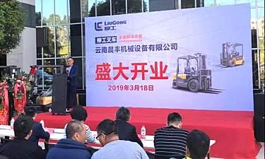 柳工叉车︱云南晨丰机械设备有限公司盛大开业