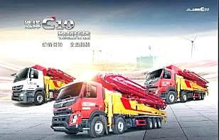 巅峰处,再出发丨三一C10泵车惊艳面世,你,准备好了吗?