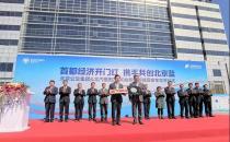 雷萨:首都经济开门红,携手共创北京蓝