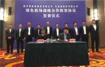 携手共建绿色机场 四川机场集团与比亚迪签署战略合作协议