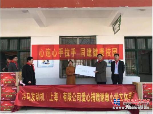 洋马建机向寿县谢墩小学捐赠之行圆满成功