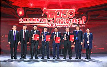 全能表现 日立建机ZX690LCH-5A获工程机械年度产品TOP50金奖