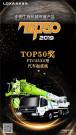 品质成就卓越:雷萨FTC25X5汽车起重机荣登2019工程机械年度产品TOP50榜单