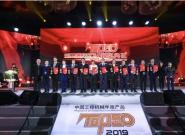工程机械产品发展论坛召开 斗山再获年度产品TOP50大奖