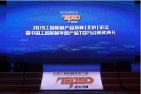 山工机械 SEM816D 推土机荣登 2019 中国工程机械年度产品TOP50 榜单
