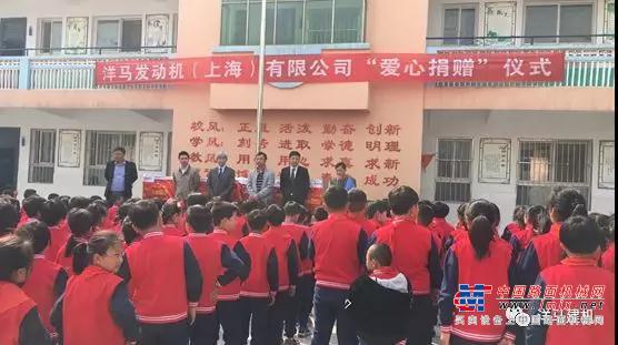 洋马建机再送温暖:向河南偃师希望小学捐赠