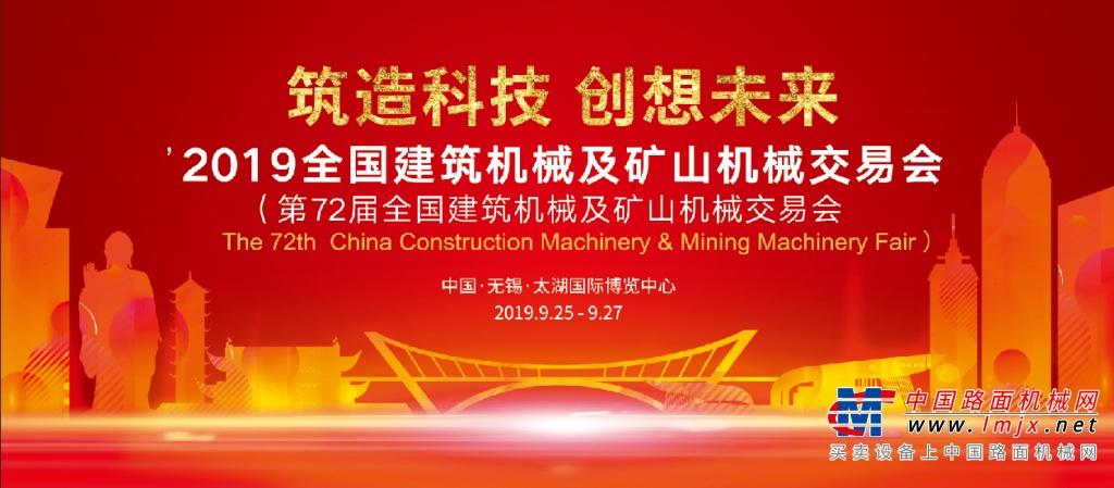 2019年全国建筑机械及矿山机械展会