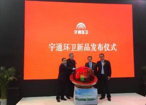 重磅发布两款新车 宇通环卫助力北京蓝天保卫战