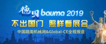 德国bauma 2019 专题:720°全景,现场直播,中国路面机械网让你不出国门,照样看展