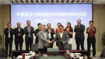 四川发展新筑股份与华夏基石正式签署《咨询顾问服务协议》并启动首轮合作项目
